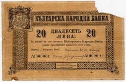 Първият български лев - 1885г.