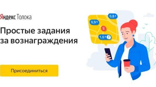 Яндекс толока - пари от интернет през телефона