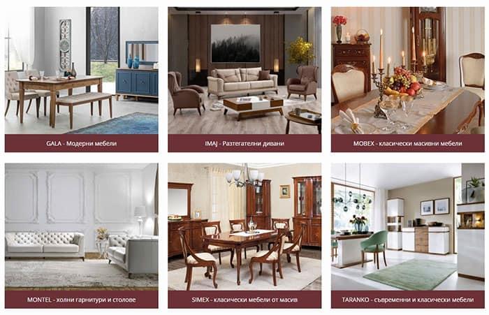 Модерните мебели