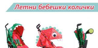 Летни колички за бебета