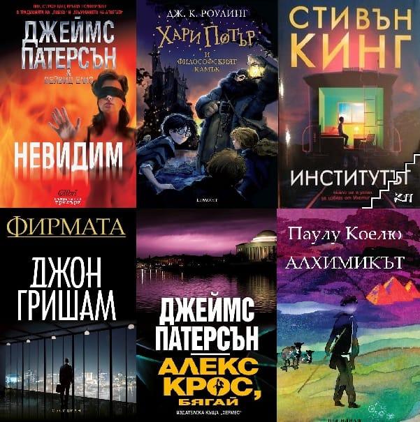 Най-богатите автори на книги